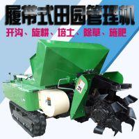 农用自走式旋耕机械 履带式田园管理机价格 加工除草机订购 科博