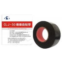 长缆电工厂家供应绝缘、防水密封,CLJ-50高压自粘绝缘带