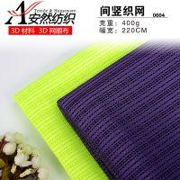安然 3d针织网眼布 间竖圆点花纹 4d床垫面料 三明治复合网布 染色 座垫布料 透气网格网眼布