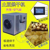 供应泰保TB-ZT-HGJ06高温热泵土豆烘干机 箱式果蔬脱水干燥设备 辣椒烘干房 广州厂家