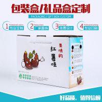 礼品包装盒定做水果地瓜特产食品纸盒 礼品手提牛皮纸盒彩盒定制