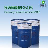 进口6508 异丙醇酰胺 洗涤剂增稠剂