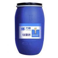 毛皮蓬松剂LM-3620 毛皮化工助剂 超高浓缩 力铭 厂家直供 皮革化工助剂