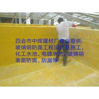 承接 玻璃钢防腐 防腐蚀工程 防腐蚀设计生产 酸碱池防腐 玻璃钢生产 玻璃钢防腐蚀设计施工