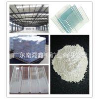 供应广东FRP采光树脂瓦用透明硅微粉,鑫川矿业采光板玻璃钢玻璃纤维用透明石英粉