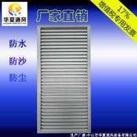 百叶窗|铝合金百叶窗|空调百叶窗|防水百叶窗|中山市华夏通风设备有限公司