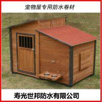 江苏地区专用宠物窝自粘防水卷材