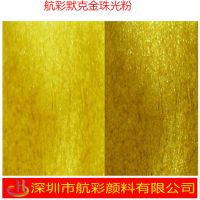 航彩供应优质金色珠光粉 油漆,涂料用黄金珠光粉