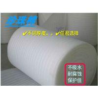 EPE珍珠棉包装材料生产厂家加工定制定做