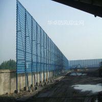 供应3米高企业绿化围墙防风抑尘网 唐山化工盐碱地防风板网