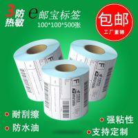 三防热敏纸100*100*500E邮宝电子面单条码不干胶标签贴纸定做厂家