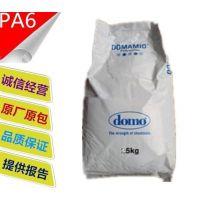 供应德国道默Domo PA66,德国DOMO 66G33H,玻纤增强33%,高刚性,耐高温尼龙66