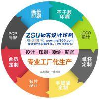 南京知苏广告有限公司