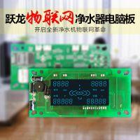 净水器厂家定制YL-W3主板 智能化物联网纯水机控制板GPRS/WiFi主板