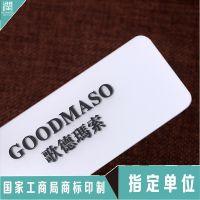 深圳厂家专业定制服装吊牌 家纺挂牌合格证 塑料透明吊牌批发