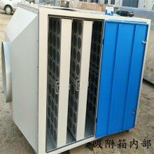 富宏元插板式活性炭废气净化器除臭设备