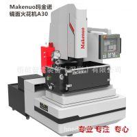 供应:玛金诺火花机 电加工机CNC-ACE30(镜面火花机)