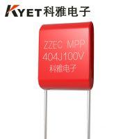 无线充专用CBB电容 科雅ZZEC 404J100V 可替代NPO贴片电容