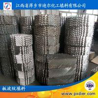 烟气脱硫湿分解塔专用250Y350Y450Y金属板波纹填料不锈钢规整
