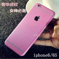 苹果6iphone6s 6plus 彩膜皮纹全身贴纸前后彩色包边手机保护贴膜