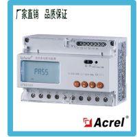 安科瑞三相配电终端计量电能表 DTSD1352 导轨式安装 包邮