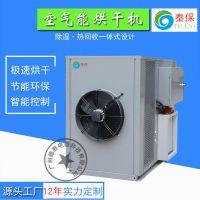 供应泰保TB-ZT-HGJ03干果烘干机 高温烘干房