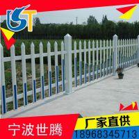 余姚pvc护栏定制 塑钢围墙护栏价格 pvc草坪隔离栏批发销售