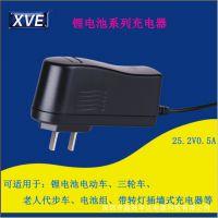 XVE 供应25.2V0.5A电动车三轮车充电器 电动车充电器制作厂家免费拿样