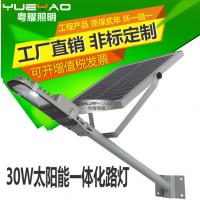 粤耀照明供应led太阳能一体化路灯 室外感应照明厂家 农村项目10w20w30w50w