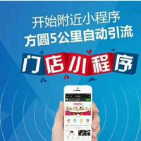 广州系统应用软件开发微信小程序开发哪家好