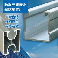 热镀锌41*41*2.0太阳能光伏发电支架导轨厂家