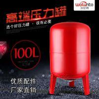 沃伦特 优惠批发 水泵配件压力罐 消防气压罐