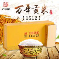 万年贡米1512 5kg地理标志保护产品 有机大米礼盒