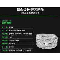互美斯 超五类网线 无氧铜 电脑网络监控机房家用高速cat5e双绞线