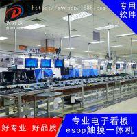 兴万达科技/专业看板制造商/无纸化管理系统/机器冲压数据记录/ESD防静电/上门演示
