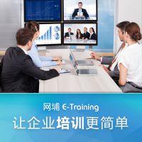 企业培训管理系统,在线培训,在线考核——网埔E-Training