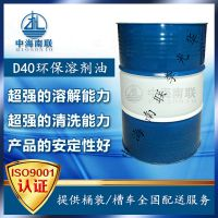 茂名石化d40溶剂油和d60溶剂油的区别是什么,请找中海南联李光华