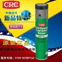 供应美国CRCSL35600 多功能食品级润滑脂 可用于食品生产和加工行业