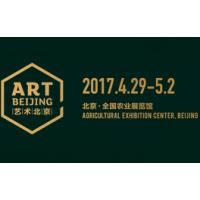 2017艺术北京博览会