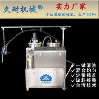 东莞久耐机械厂家供应AB胶灌胶机 环氧树脂灌胶机