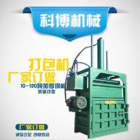 科博 KB-JX 易拉罐废品油压打包机 海绵下脚料立式打包机 加工定制