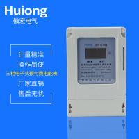 大量生产 三相四线电子式预付费电能表 智能插卡电表 电能仪表