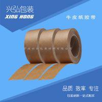 宁波批发 湿水夹筋牛皮纸胶带 黄色 牛皮纸胶带 可定制