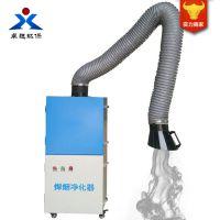 焊烟净化器移动式焊烟除尘设备小型焊烟除尘器厂家直销