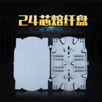 华伟12芯24芯熔纤盘光缆终端接续盒光纤熔接盒尾纤热缩管支架