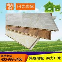闪光的家 集成墙板 集成墙面 护墙板 竹木纤维板600板 装修材料