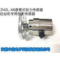 轮转印刷机张力传感器ZHZL-XB悬臂式张力传感器