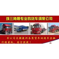 东莞常平到龙海市物流专线@专业调车回程车返程车运输
