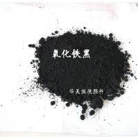 河南华美诚德颜料直卖 /国标氧化铁黑722/各种型号