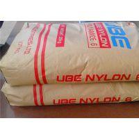 全国总代理 PA6 1013B 日本宇部 货源送到供应